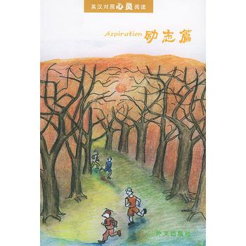 英汉对照心灵阅读(四):励志篇
