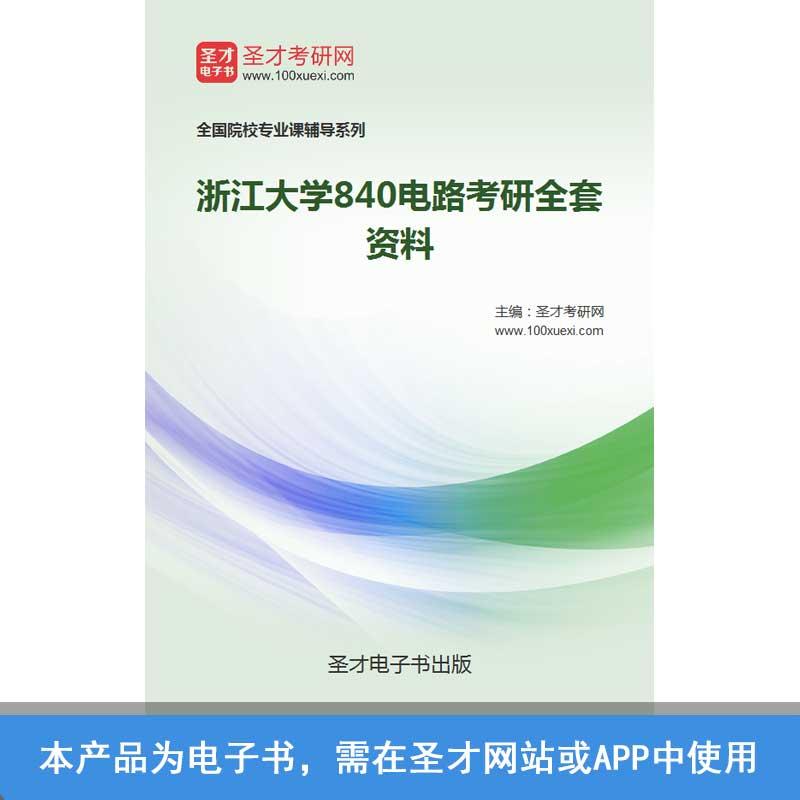 2018年浙江大学840电路考研全套资料
