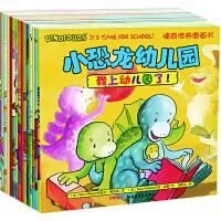 小恐龙幼儿园情商培养图画书(全28册)