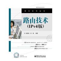 路由技术(IPv4版)(含DVD光盘1张)