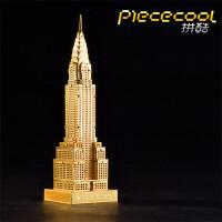 拼酷创意3D立体金属手工拼装模型世界名建筑模型 克莱斯勒大厦