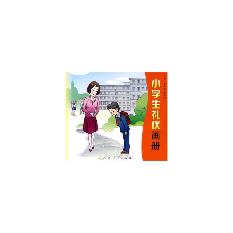 小学生礼仪画册 吴大雍,龚贵春 9787107188558 人民教育出版社
