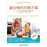 蒙台梭利早教方案―0~3岁感官系统训练全书(电子书)