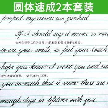 小说 中国当代小说 正版2本套 圆体英文字帖 于佩安高中生大学生成人