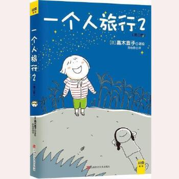 继一个人旅行之后高木直子踏上从日本zu1南端到zu1北端的精彩旅游文化