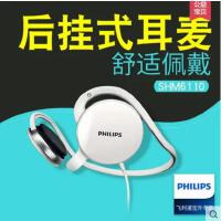 【支持礼品卡】Philips/飞利浦 SHM6110U/97头戴式耳机挂耳式耳挂式运动电脑耳麦