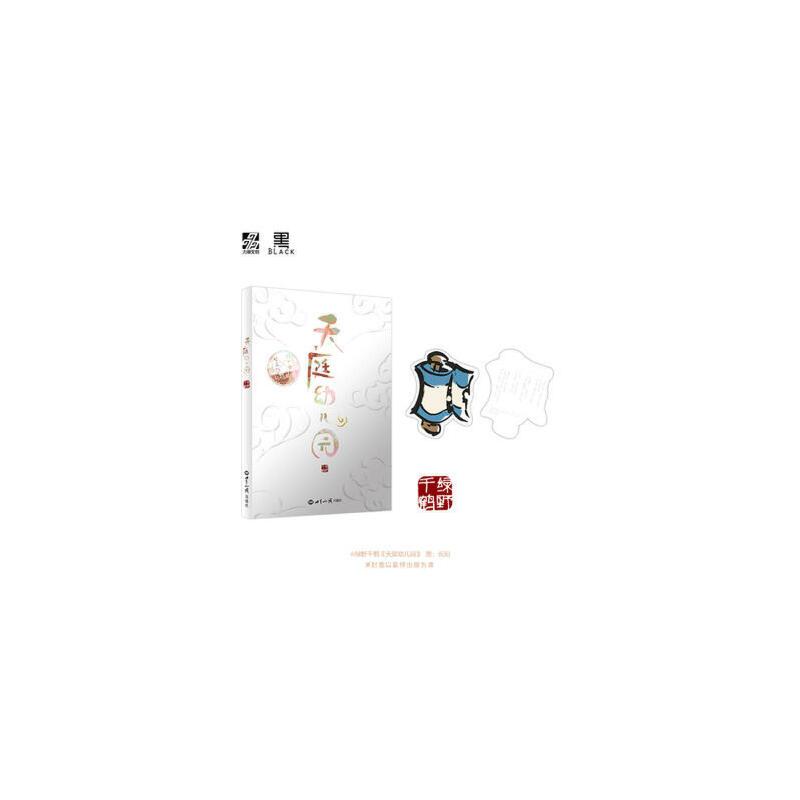 正版r4_天庭幼儿园 9787501254392 世界知识出版社 绿野千鹤