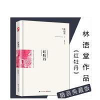红牡丹:林语堂集(精装)京华烟云吾国与吾民精美散文人生不过如此生活的艺术