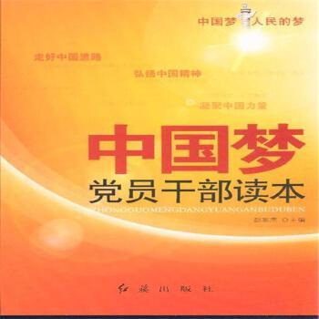中国梦-党员干部读本( 货号:750512624) 北京新华书店官方旗舰店 品牌