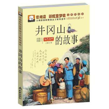 正版井冈山的故事彩图注音版一年级课外书二三年级儿童书籍7-10岁畅销图片