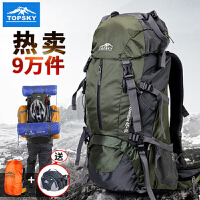 Topsky户外背包男女款多功能大容量40L 50L 60L双肩登山包旅行包