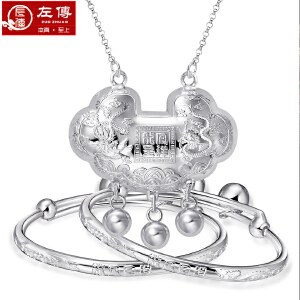 左传 龙凤呈祥宝宝套装 3D浮雕工艺 配银链如图 足银宝宝套装 长命锁包
