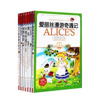 小学生爱读本·经典名著童话系列(共7册:爱丽丝漫游奇遇记,小王子