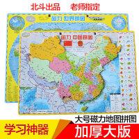 磁立方磁性中国地图世界地图学生学习地理用地图拼图拼板磁性 中国地图拼图磁性世界拼图地图中国世界拼图大号小号学生地图 加厚
