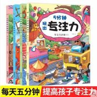 5分钟玩出专注力全套4册 逻辑思维训练书籍 注意力训练书 3-4-7-10岁儿童读物迷宫书 5-6岁图书全脑智力开发 幼儿益智书找不同
