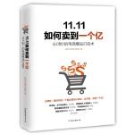 11.11如何卖到一个亿:从0到1的电商爆品打造术