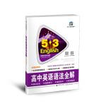 高考英语 高中英语语法全解(含语法填空)53英语语法系列图书 曲一线科学备考(2018)