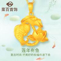 菜百首饰 黄金吊坠 足金3D硬金莲花和鱼黄金吊坠 年年有余 计价