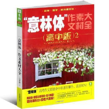 意林体作文素材大全杂志高中版2高考作文素材期刊合订本书籍