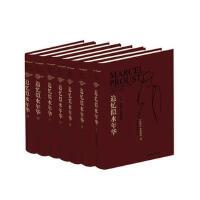 追忆似水年华(7卷本全新修订)(开意识流小说之先河的作品),(法国)M.普鲁斯特,译林出版社