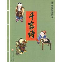 千家诗――――国学启蒙经典诵读丛书