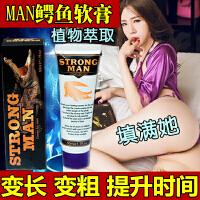 男用阴茎增长增粗持久软膏成人情趣性用品激情延时喷剂增大膏用具