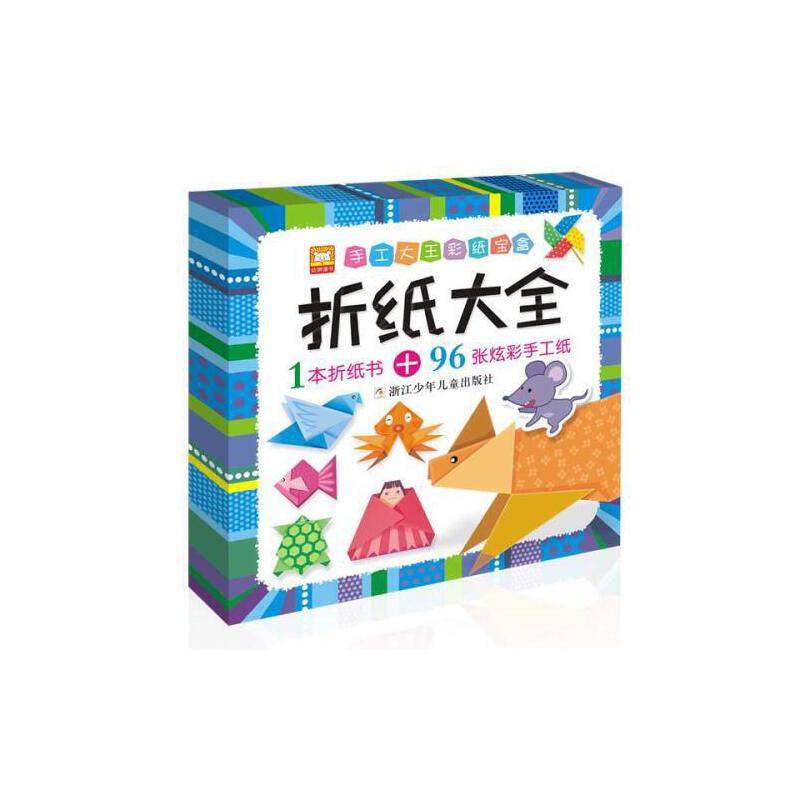 幼儿园中班大班学前班小手工制作材料 赠送彩纸幼狮小孩游戏全套