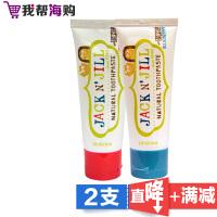 儿童牙膏【2支×50克】JACKNJILL 可吞食无氟 天然有机 儿童用品 5种口味*发货 进口特价【海外购 澳洲直邮】