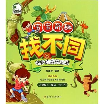 奇妙的森林王国/宝宝奇趣找不同