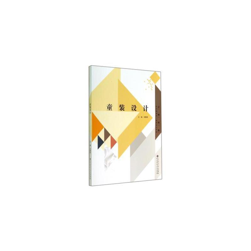 童装设计(纺织服装类服装设计专业) 米雅明 正版书籍 北京师大