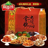 【贵州特产】高原颂 牛肉年货大礼包礼盒1922g