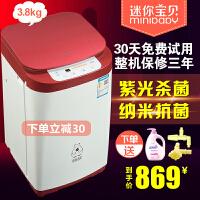 迷你宝贝(minibaby)迷你小型杀菌婴儿童洗衣机3.8公斤mini宝宝内衣全自动桶自洁