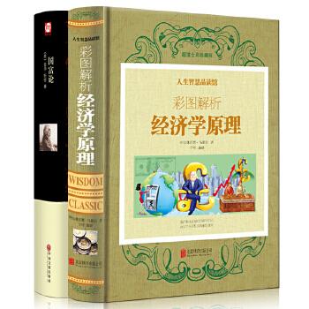 国富论/彩图解析经济学原理