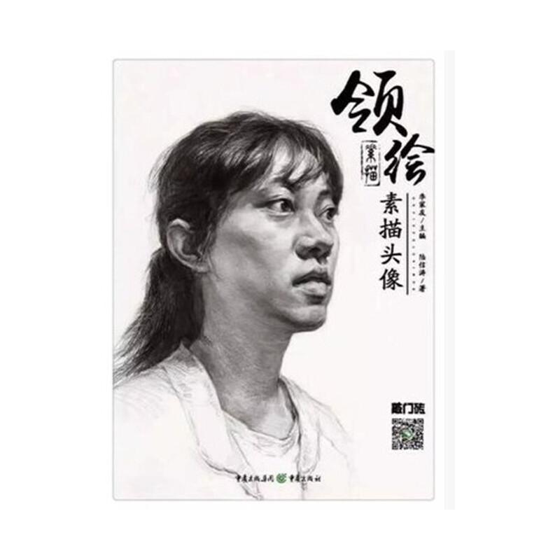 砖系列领绘素描头像 李家友人物肖像基础头部肌肉五官步骤结构解析