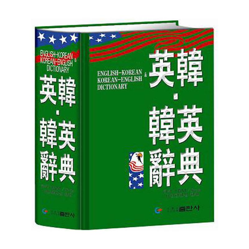 英韩韩英词典