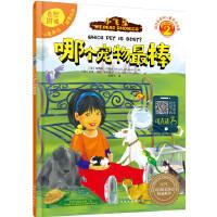 儿童英语自然拼读故事绘本(2)哪个宠物最棒
