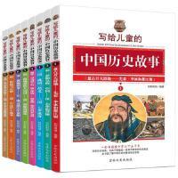 (第三方)8册 写给儿童的中国历史故事青少版 中国历史故事小学生版 中华上下五千年青少版 中华上下五千年 中华上下五千年正版全套彩图版
