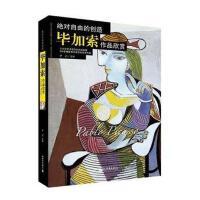 自由的创造:毕加索作品欣赏 精装彩色印刷 300多幅毕加索代表作 ( 毕加索作品集 油画作品欣赏 油画书籍 名家油画书籍)