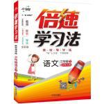17春 倍速学习法三年级语文—北师大版(下)