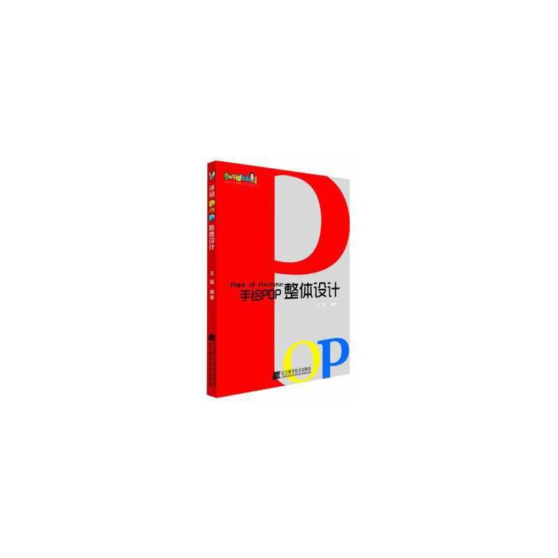 手绘pop整体设计 9787538184891 辽宁科学技术出版社 王猛著