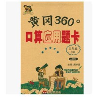 正版2017小学黄冈360°口算应用题卡3三年级下册RJ人教版