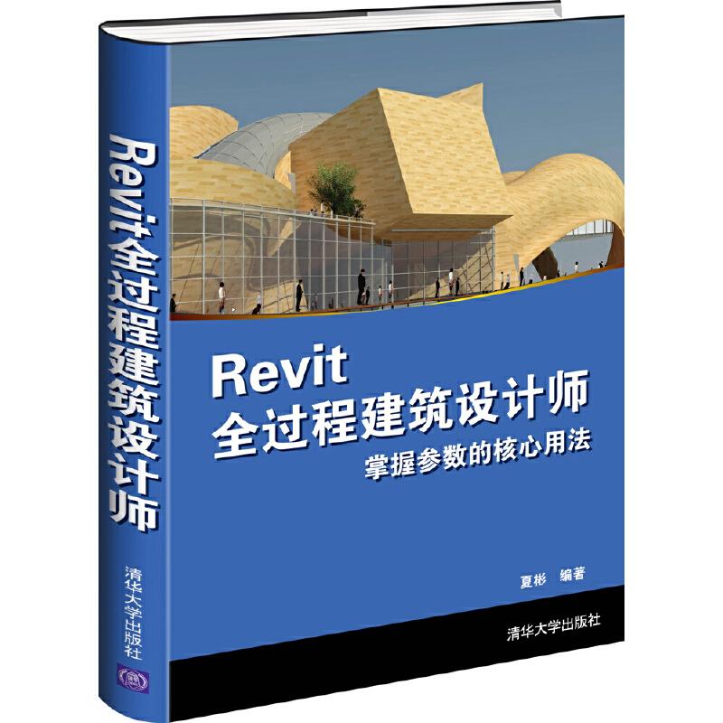 《revit全过程建筑设计师》(夏彬)【简介_书评_在线】