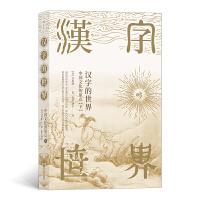 汉字的世界(下):中国文化的原点
