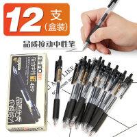 【9.9包邮一盒】芥末派文具 按动中性笔处方笔31220按动笔0.5黑笔考试笔 弹簧头笔12支装