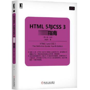 HTML 5与CSS 3权威指南第4版上册陆凌牛网页制作从入门到精通教材