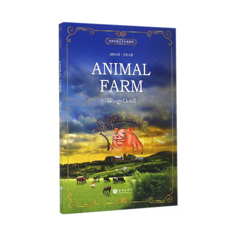 动物庄园(全英文版)/世界经典文学名著系列