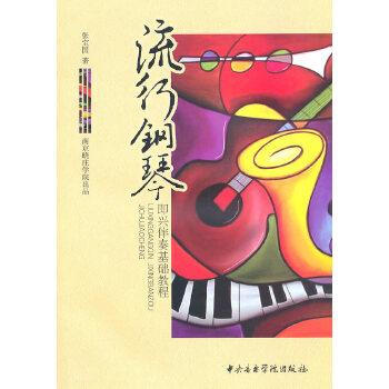 流行钢琴即兴伴奏基础教程