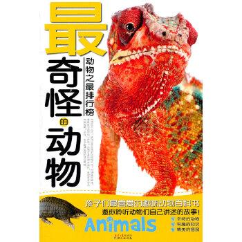 《动物之最排行榜—最奇怪的动物》(禹田.)【简介