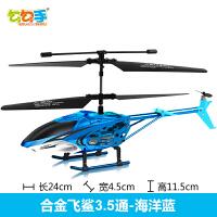 勾勾手耐摔遥控飞机无人直升机充电动摇控合金航模型悬浮儿童玩具