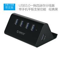 奥睿科ORICO SHC-U3 4口USB3.0分线器 HUB高速扩展一拖四集线器 带手机平板IPAD支架功能 黑色 白色